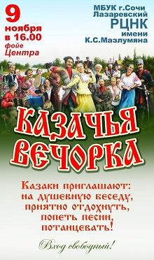 Афиша 2018