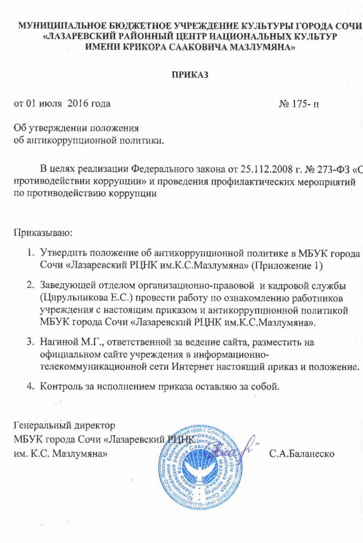 Должностные инструкции директора сельского дома культуры